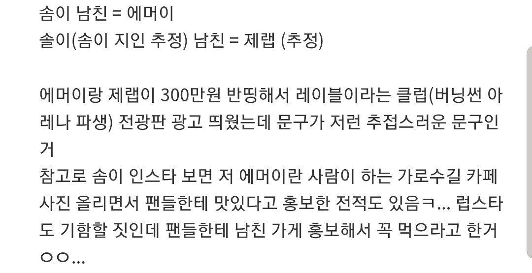 Screenshot_20190819-220655_Samsung Internet.jpg 다이아 팬들이 솜이 한테 뒤돌아 선 이유.jpg