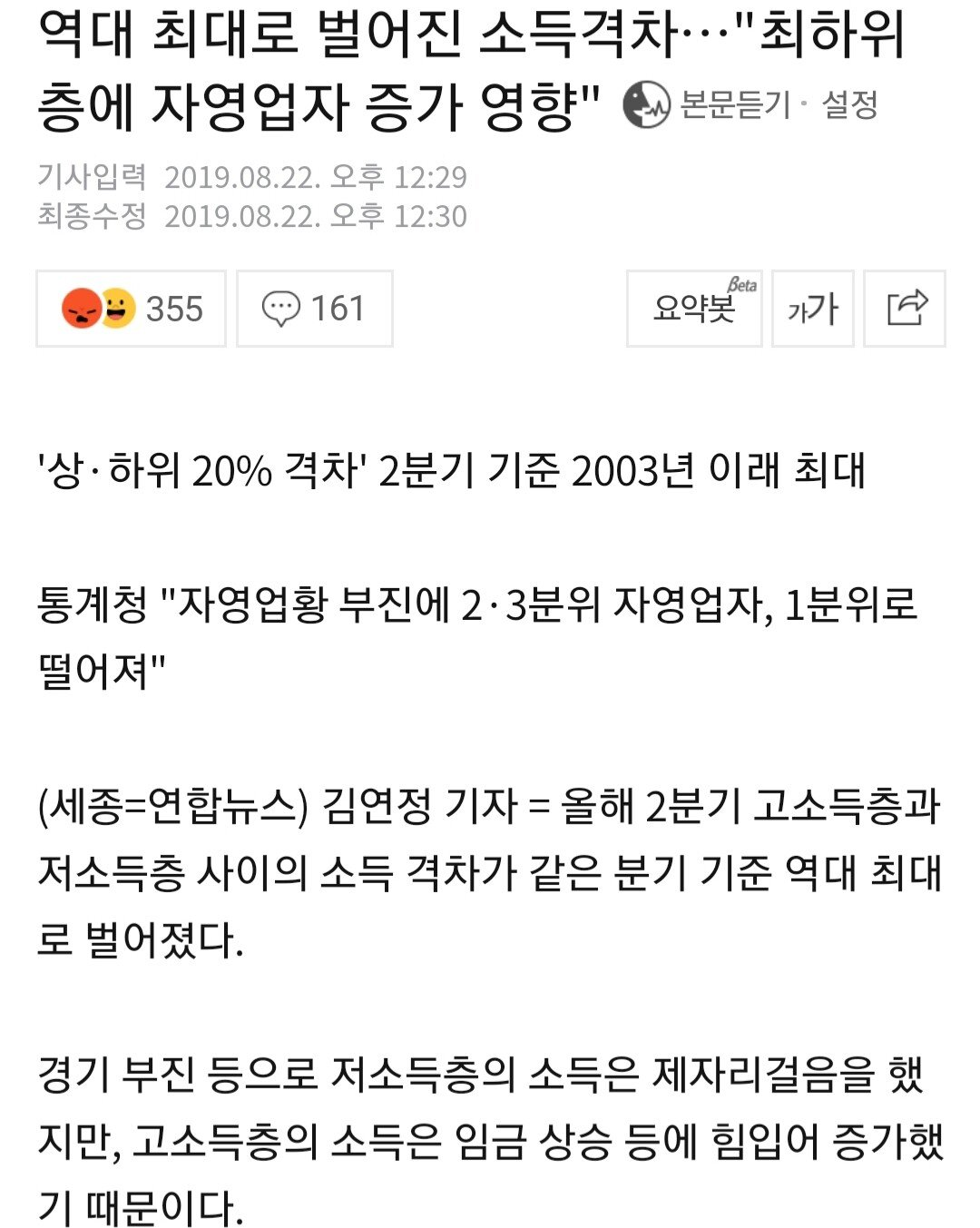 """20190822_133649.jpg 역대 최대로 벌어진 소득격차…""""최하위층에 자영업자 증가 영향"""""""