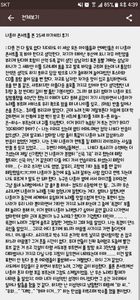 나훈아 콘서트를 본 25세 아가씨.jpgif