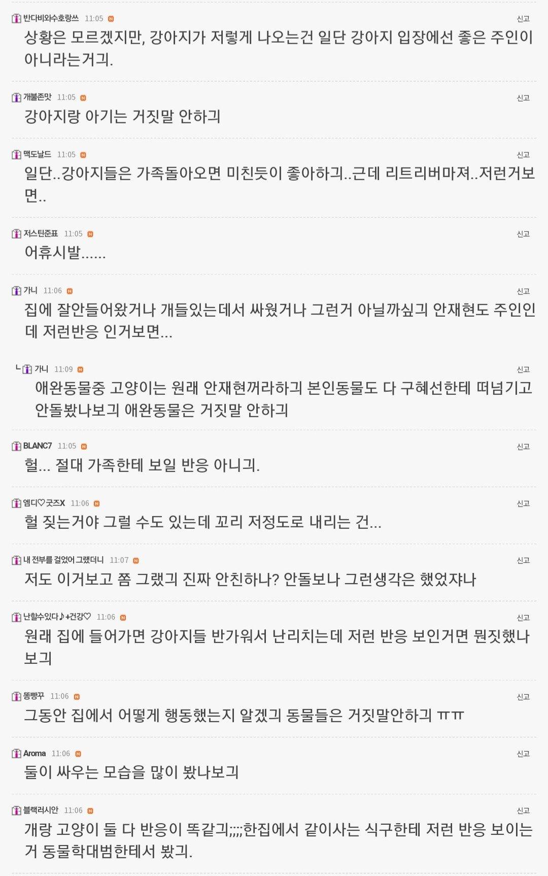 20190822_141248.jpg 드디어 안재현 측에서 반박 못할 증거 떴다.