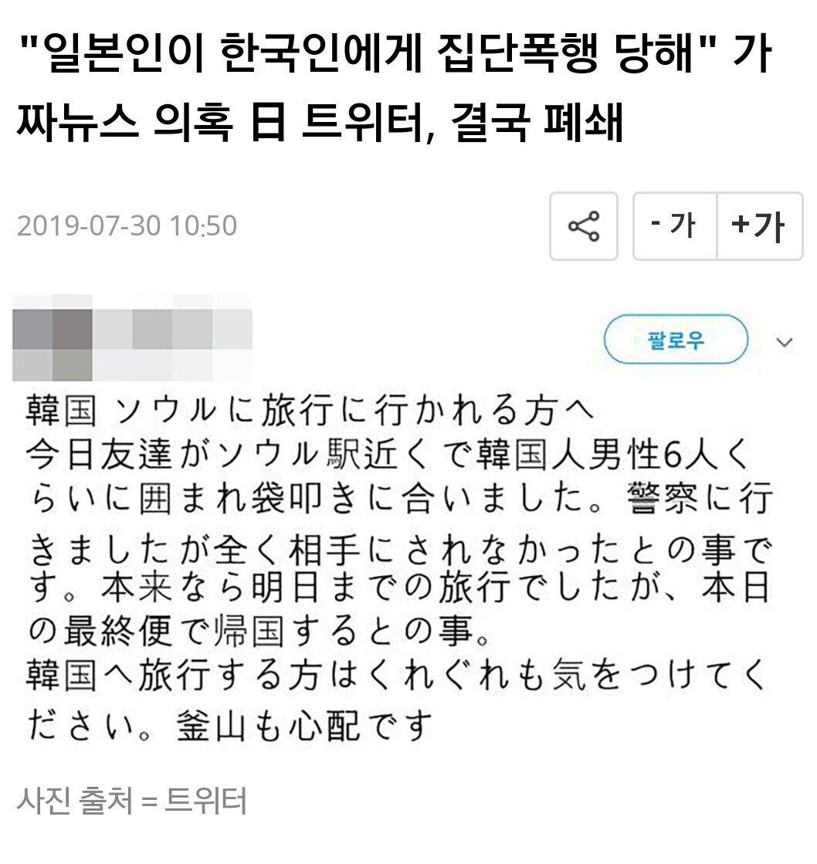 Screenshot_20190824-065215.jpg 홍대 일본녀 폭행이 주작이라고 생각되는 킹리적갓심....jpg