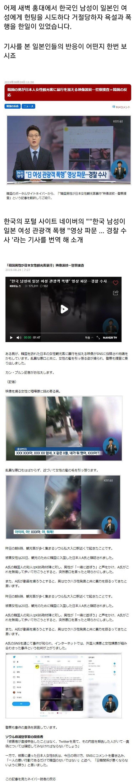 1.jpg 스압) 홍대 스시녀 폭행 일본반응....JPG