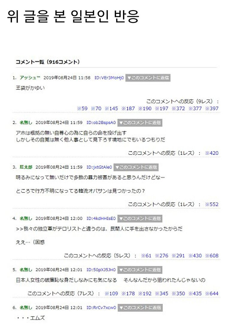 3.jpg 스압) 홍대 스시녀 폭행 일본반응....JPG