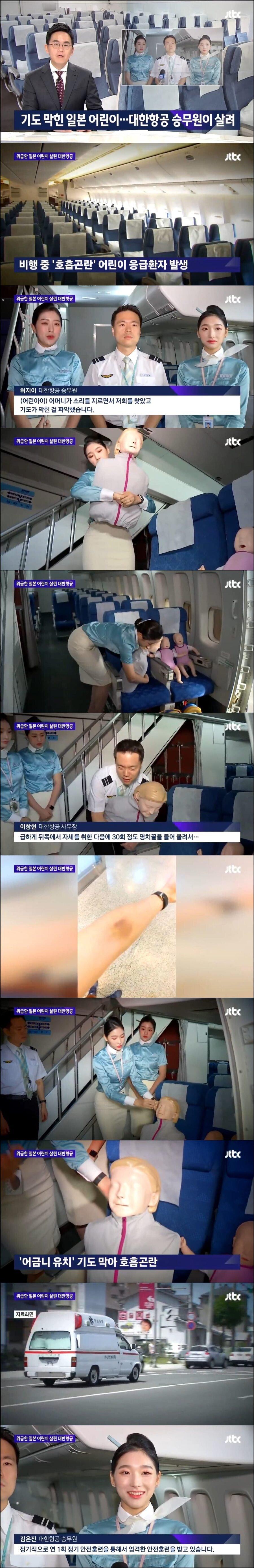 [유머] 기도 막힌 일본 여아를 살린 대한항공 승무원들 -  와이드섬