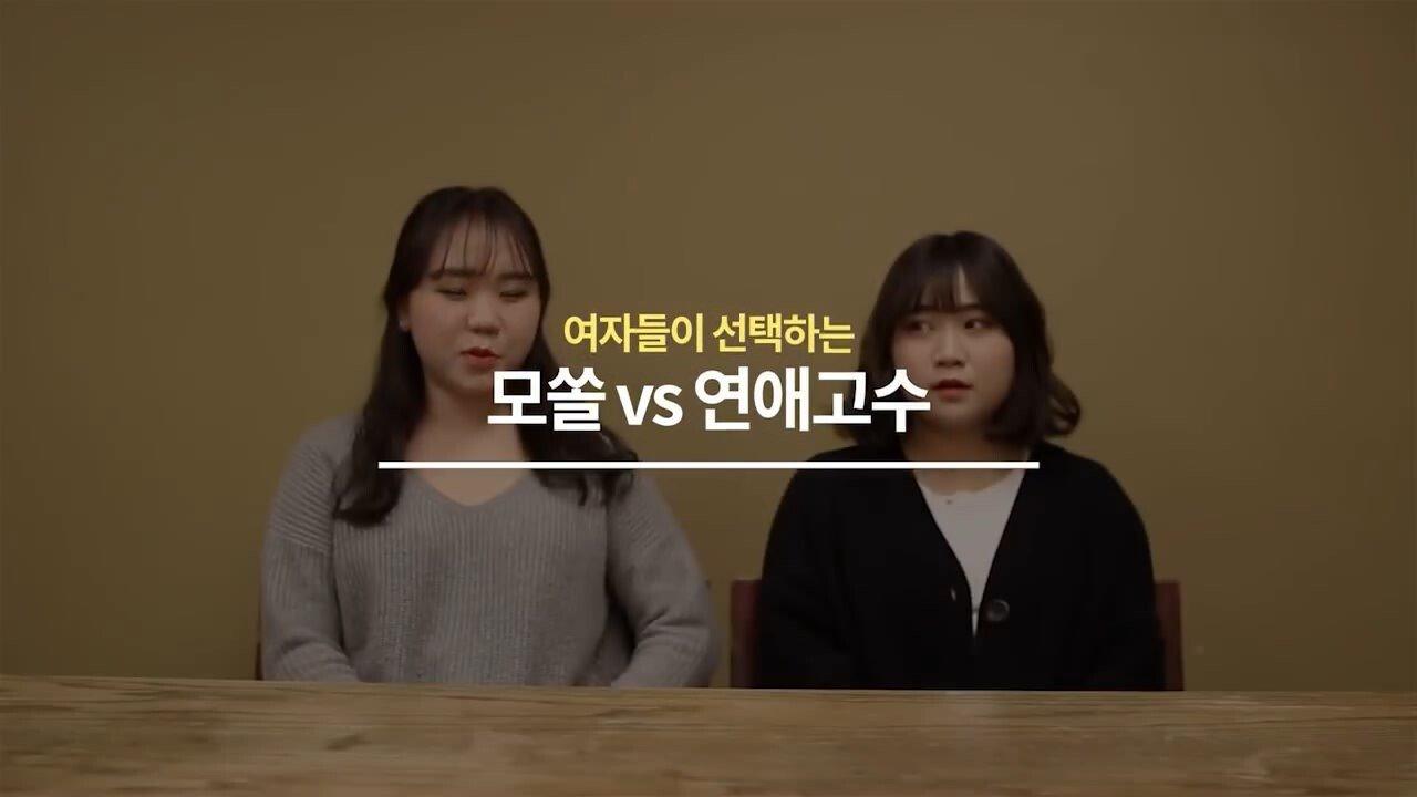HCNytPy.jpg 모태솔로 vs 인싸 목숨을 건 승부....jpg