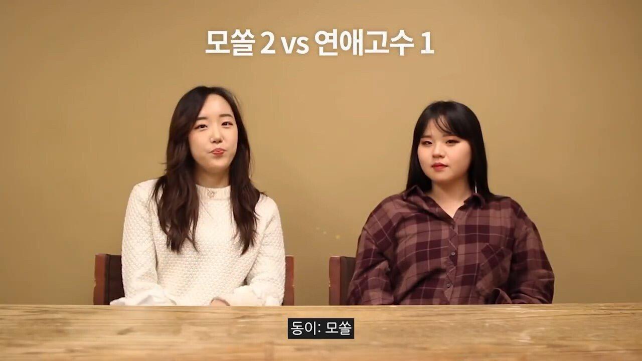 USNp6zT.jpg 모태솔로 vs 인싸 목숨을 건 승부....jpg