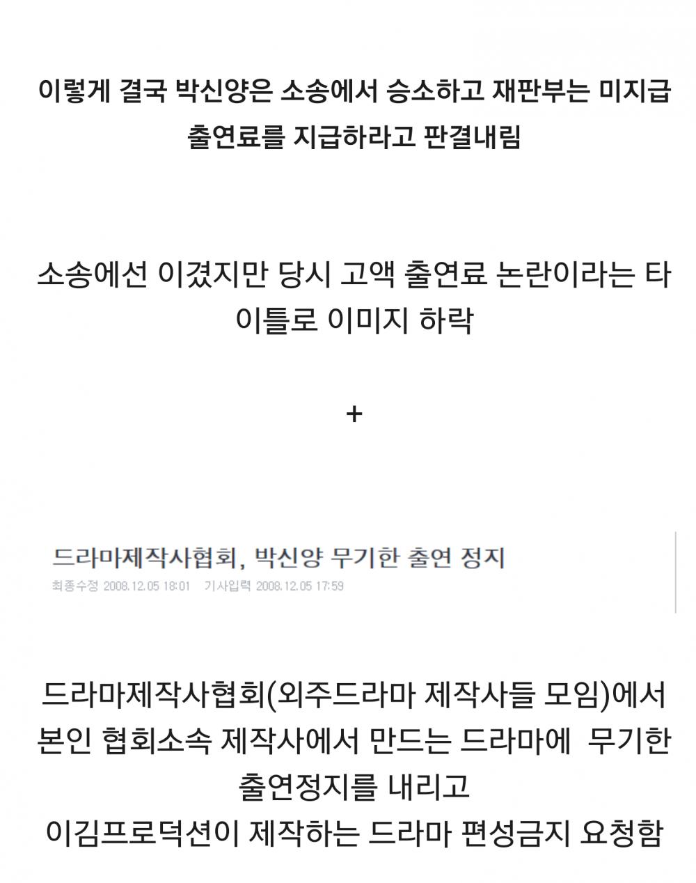 박신양5.png 박신양이 출연정지 당했던 사건.jpg
