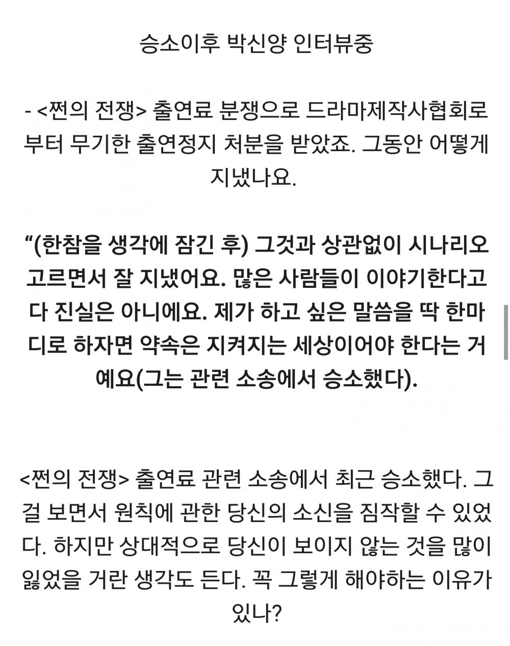 박신양6.png 박신양이 출연정지 당했던 사건.jpg