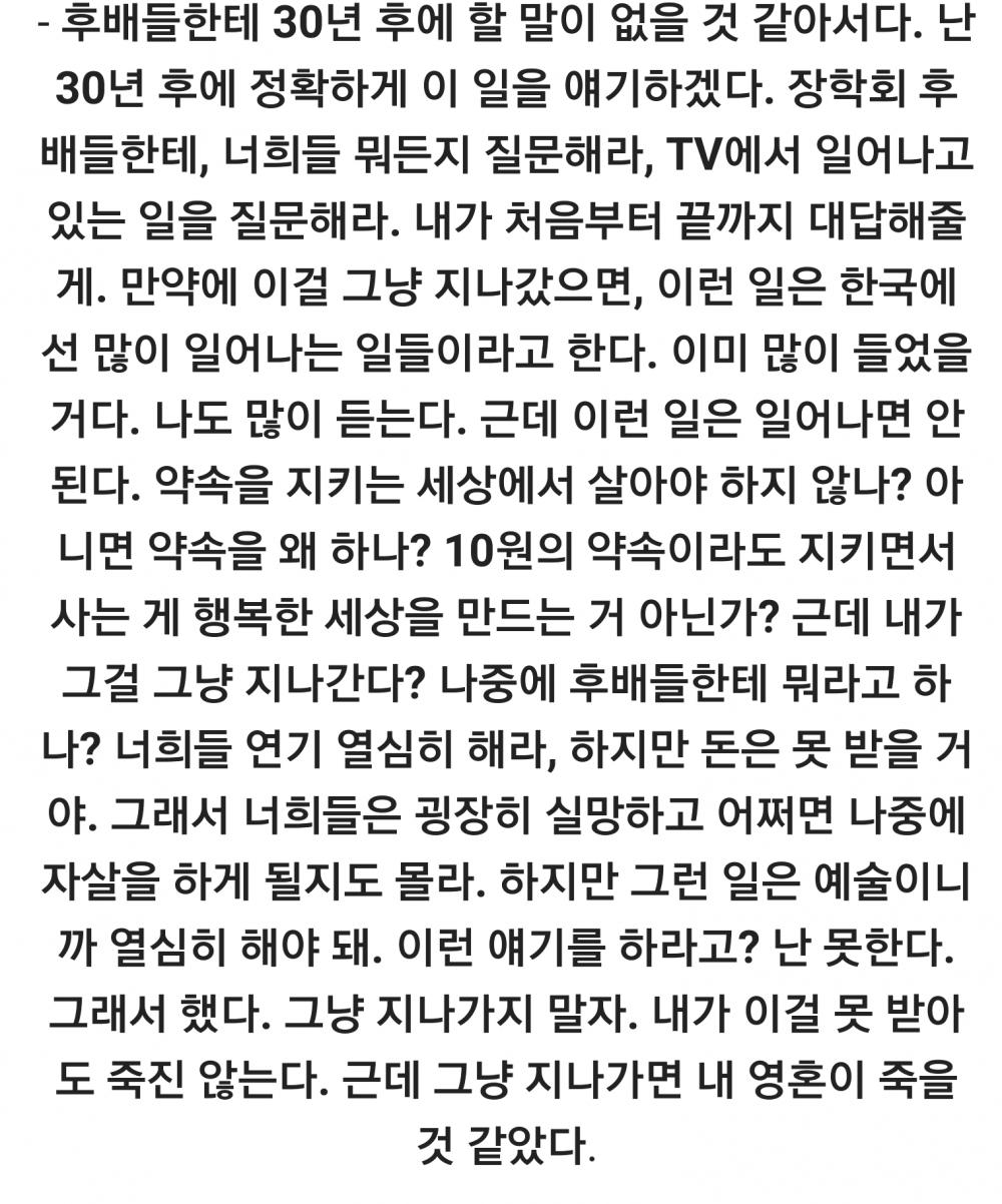 박신양7.png 박신양이 출연정지 당했던 사건.jpg