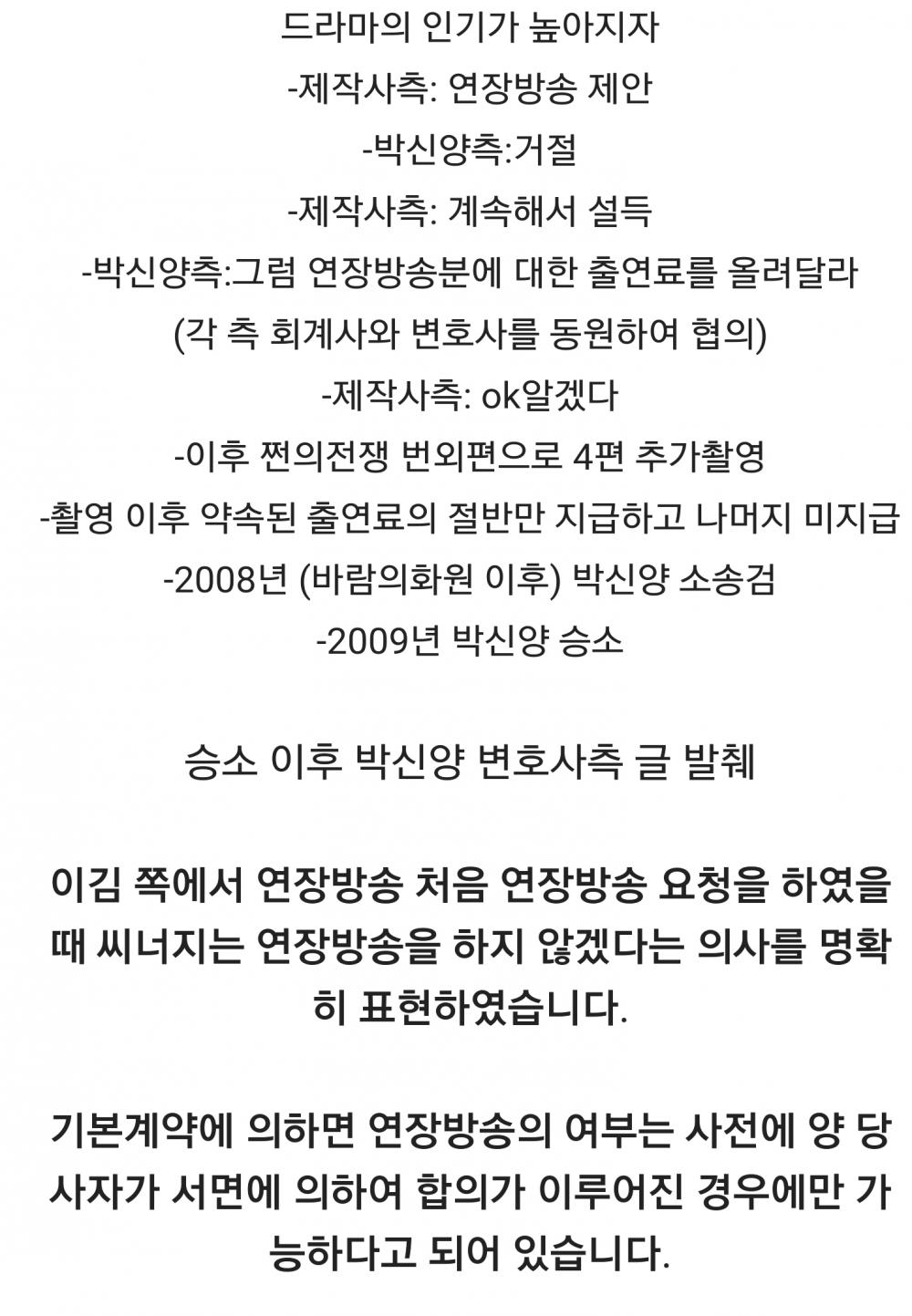 박신양2.png 박신양이 출연정지 당했던 사건.jpg