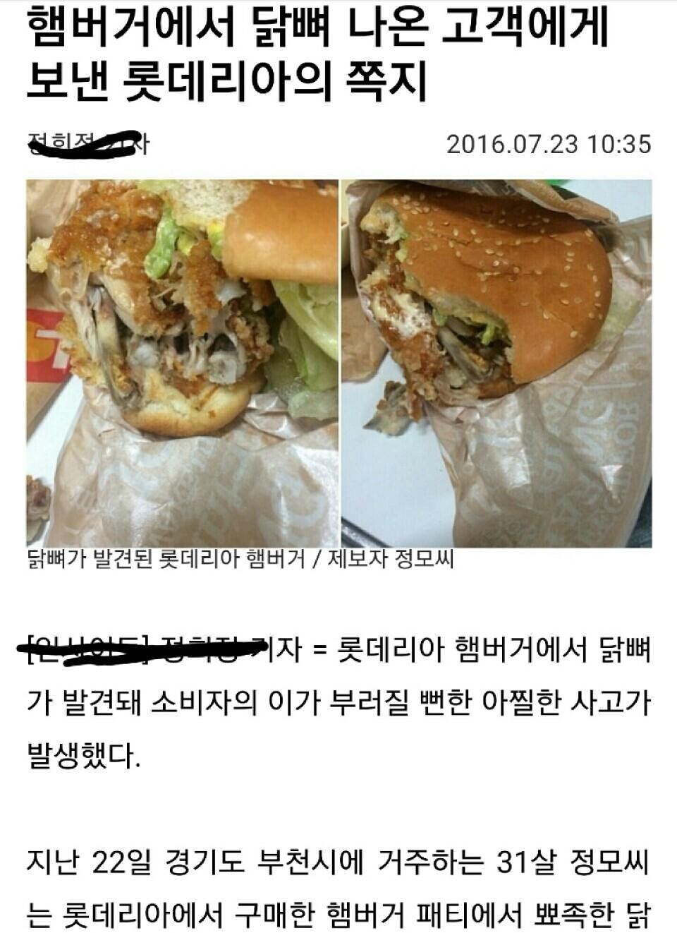 15b3c5bbf2018ffd4.jpg 햄버거에 닭뼈나온 롯데리아 답변.jpg