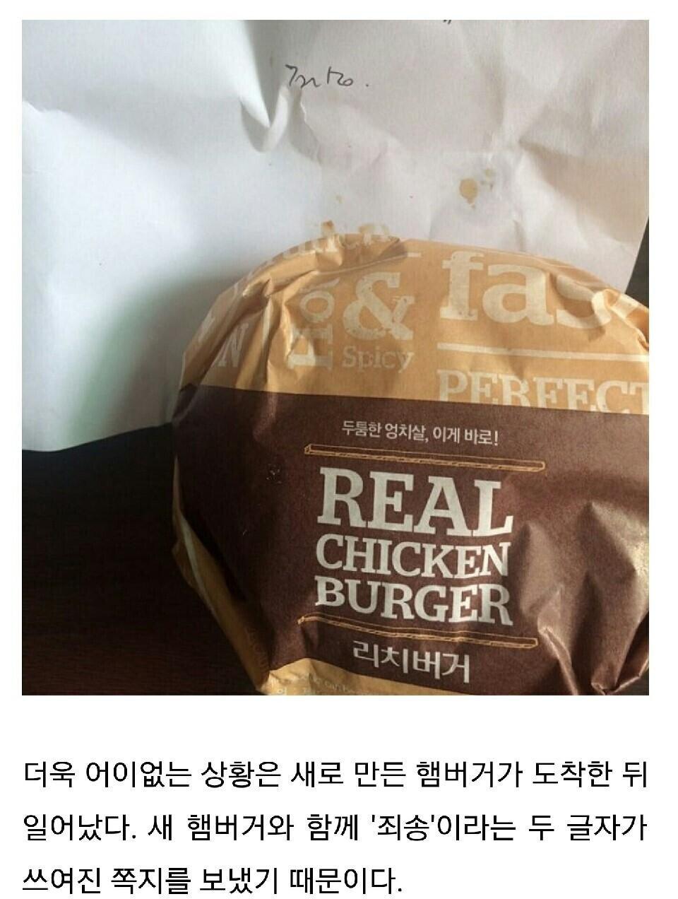 15b3c5bc04a18ffd4.jpg 햄버거에 닭뼈나온 롯데리아 답변.jpg