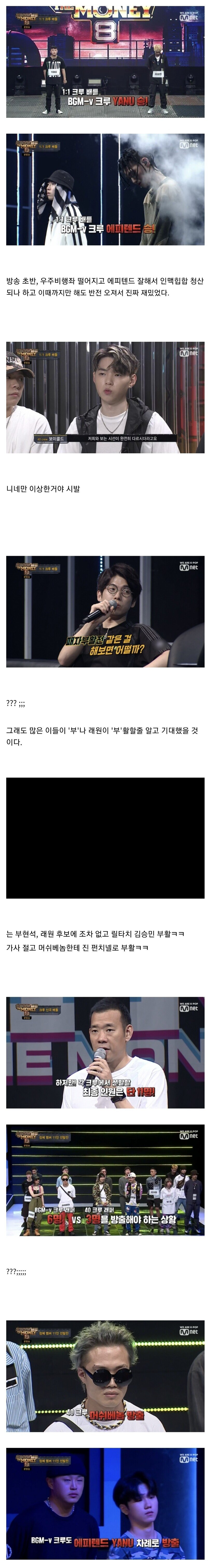 Screenshot_20190825-104011_Chrome.jpg (극혐) 쇼미더머니 8  근황