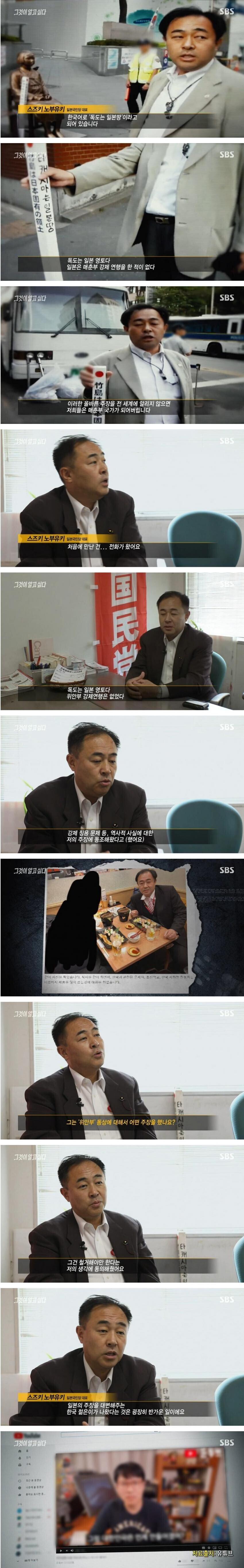 1566707576.jpg 어제자 그알에 등판한 일본인한테 칭찬받는 한국 유튜버 .jpg