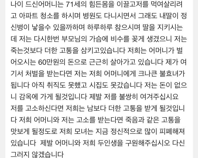 Internet_20190828_001119_2.jpeg.jpg BTS 소속사 빅히트한테 고소 당한 언냐들.JPG