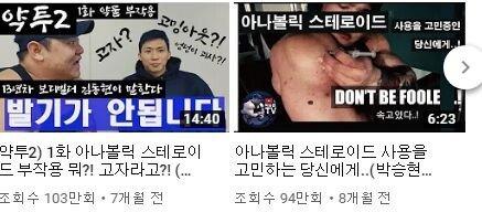 K-002.jpg 스테로이드 약투 폭로하고 고소당한 유튜버 근황 .JPG