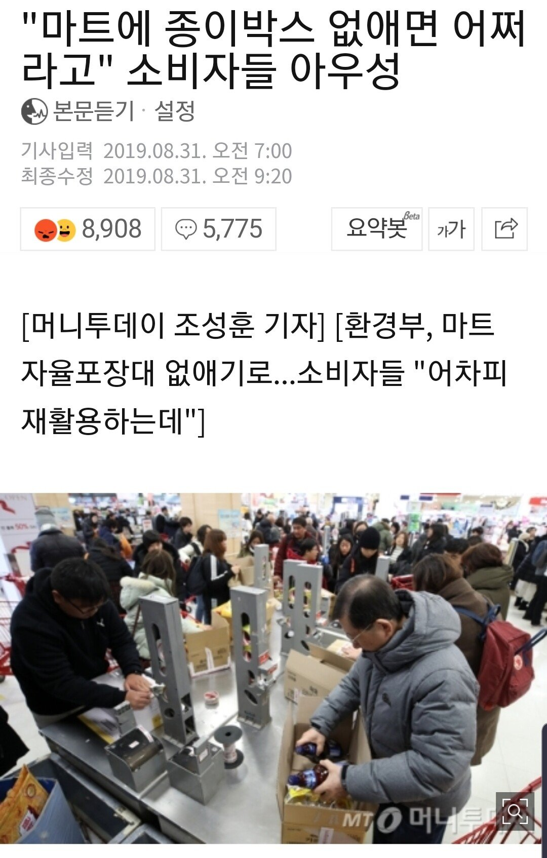 Screenshot_20190901-080743_Samsung Internet.jpg 올해 탁상행정 레전드