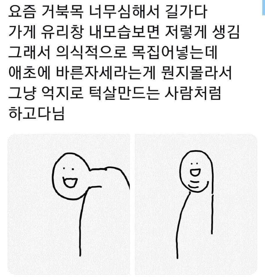 Clbcp.jpg 거북목 심한 사람들 공감.jpg