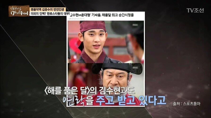 (1).jpg 김수현 팬들에게 상을 받은 곽철용.jpg