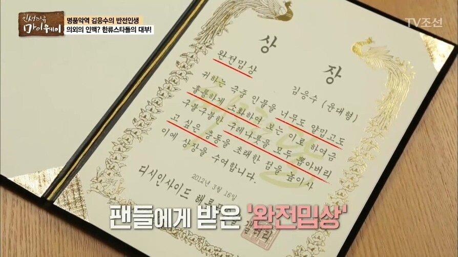 (9).jpg 김수현 팬들에게 상을 받은 곽철용.jpg