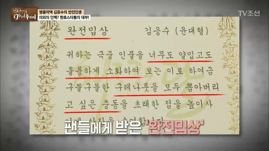 (10).jpg 김수현 팬들에게 상을 받은 곽철용.jpg