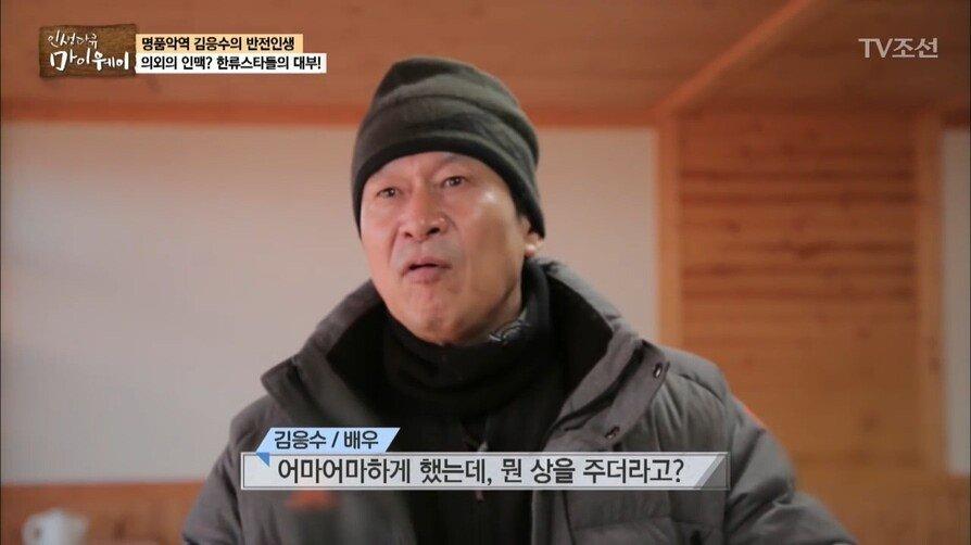 (7).jpg 김수현 팬들에게 상을 받은 곽철용.jpg