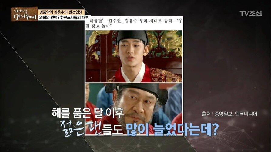 (5).jpg 김수현 팬들에게 상을 받은 곽철용.jpg