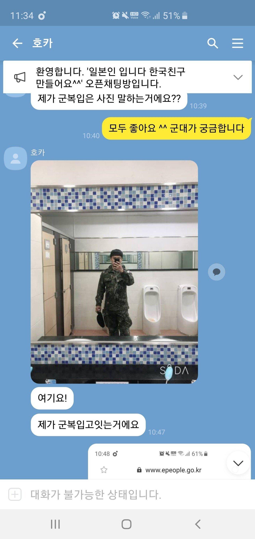 Internet_20190906_134416_5.jpeg.jpg 현역 군인.....스시녀랑 카톡....눈물. .jpg