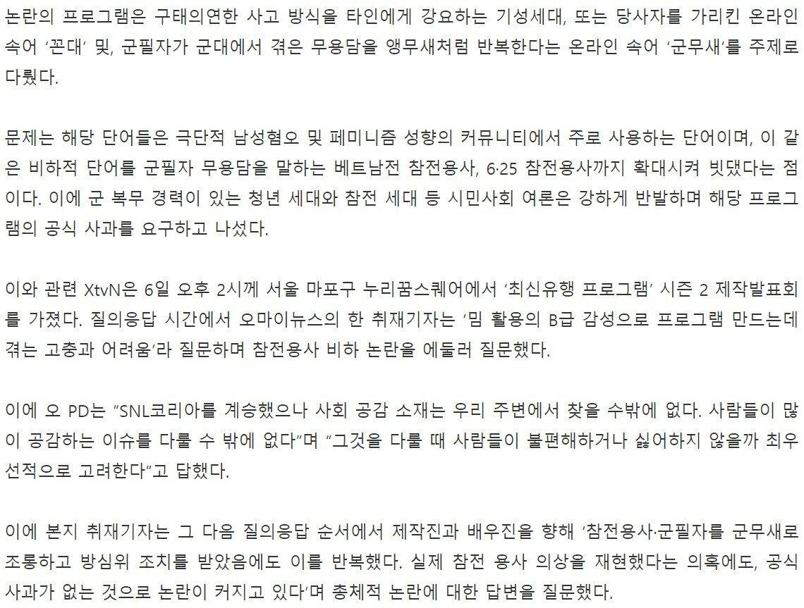 """22.jpg 참전용사 비하 논란에 오원택 PD """"군내 괴롭힘 희화화 한 것"""""""