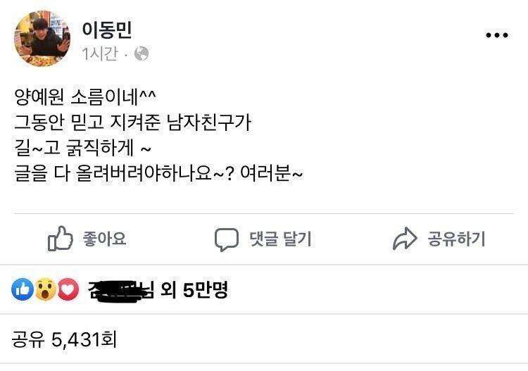 """양예원 남자친구 변심?…""""양예원 소름이네""""...gisa"""