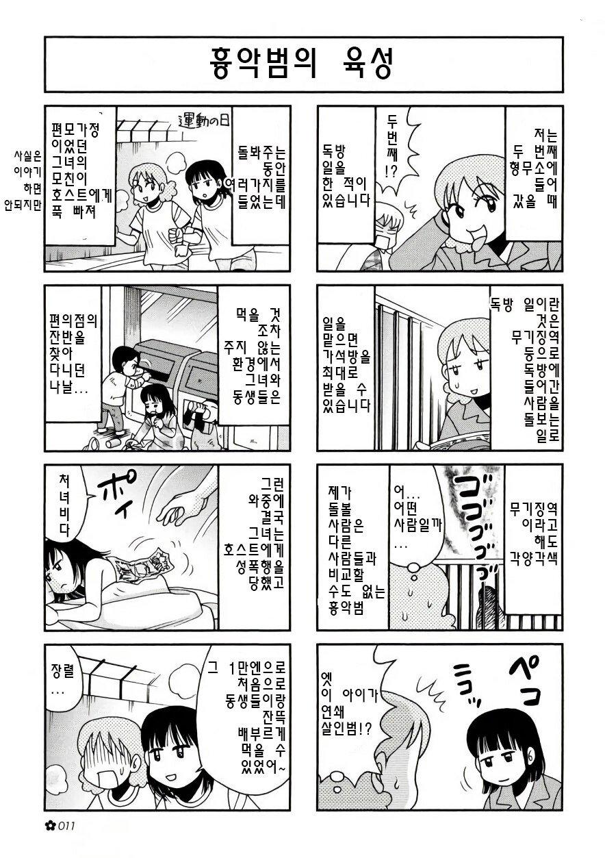 16cbdec0071e893.jpg 일본 여자교도소 썰 만화....JPG