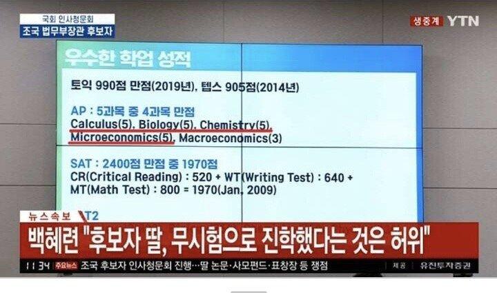 Image result for 나경원 아들 SAT인증