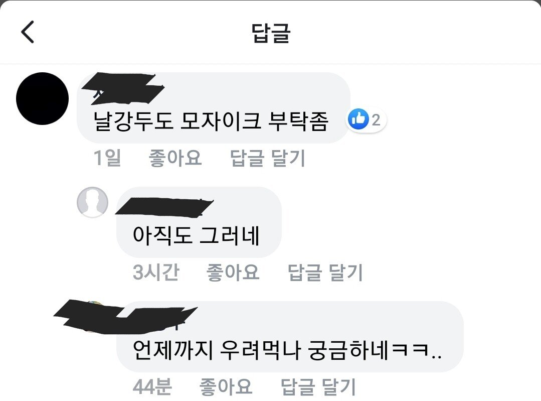 Screenshot_20190911-014012_Facebook.jpg 페이스북 근황