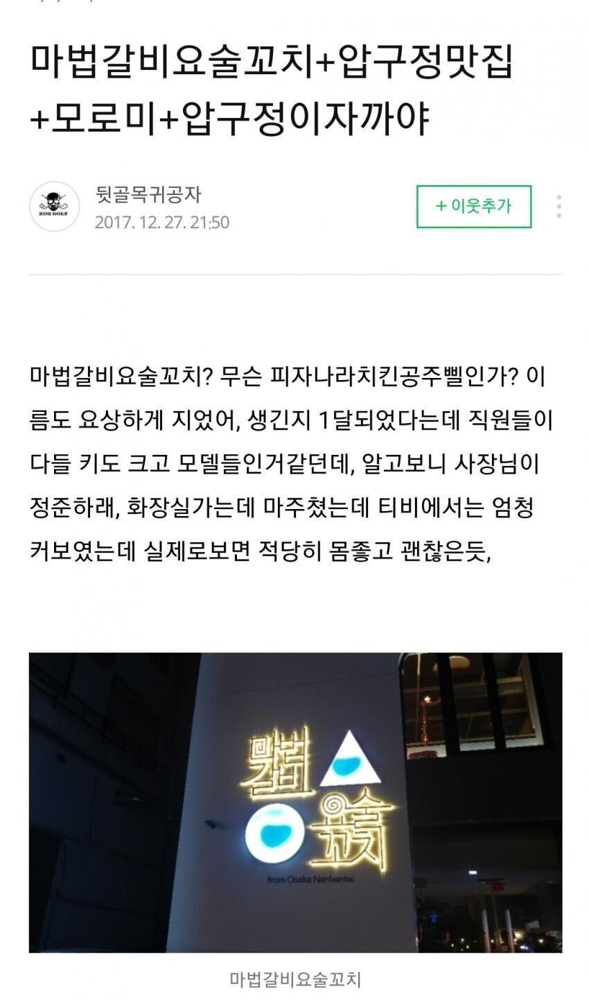 1568216824 (2).jpg 정준하가 방송접고 하는 가게 후기.....JPG