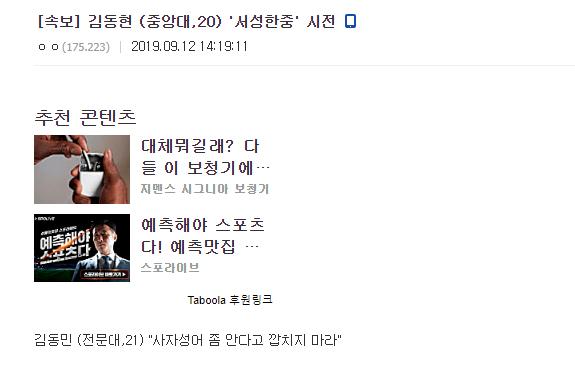 [속보] 김동현 (중앙대,20) \