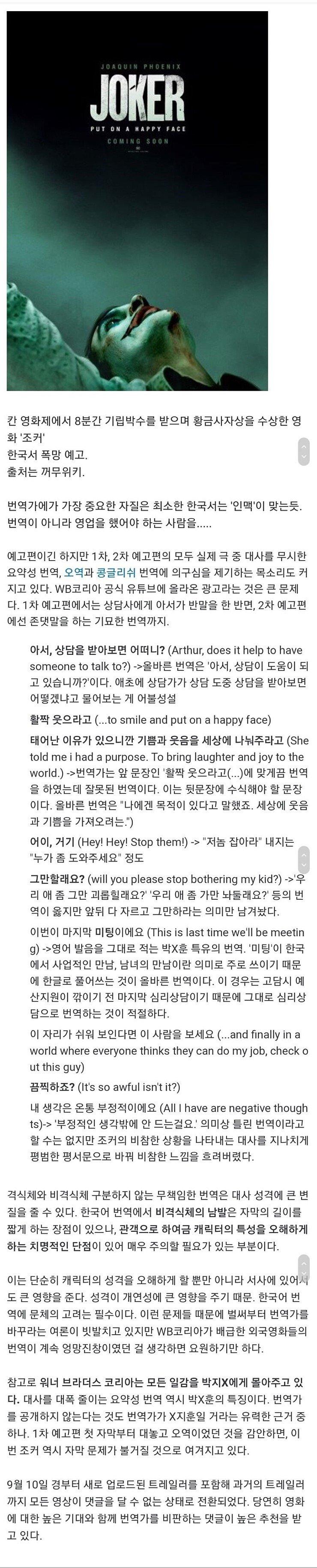 """aaa.jpg 영화 """"조커"""" 번역가 박지훈, 사실상 확정"""