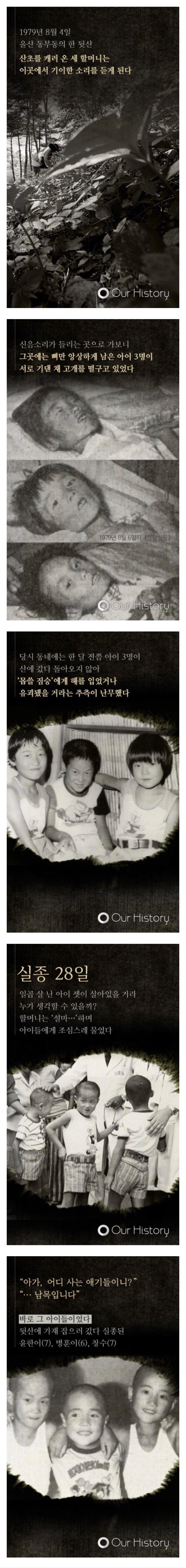 1.jpeg 1979년, 실종 28일만에 발견된 아이들