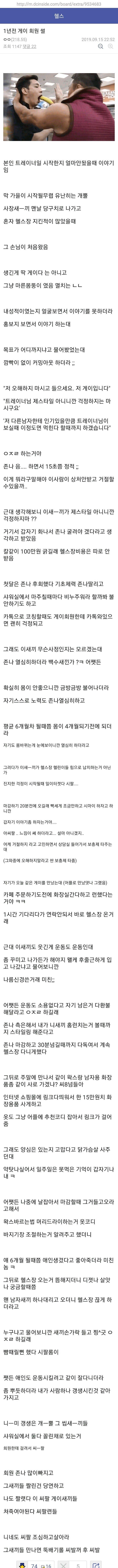 [유머] 은혜갚은 헬스장 게이썰 -  와이드섬