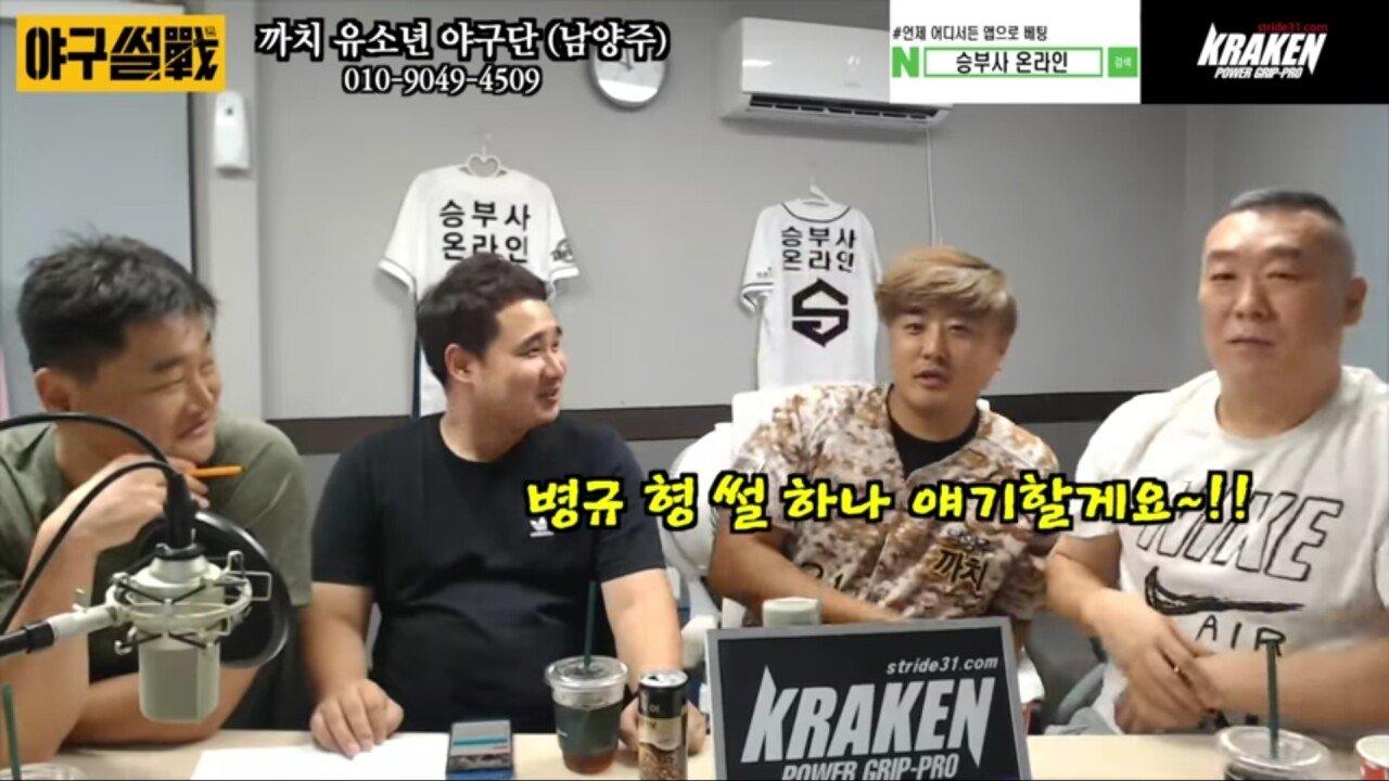 Screenshot_20190920-145211_YouTube.jpg 전 두산출신 구자운 선수가 말하는 강병규 썰