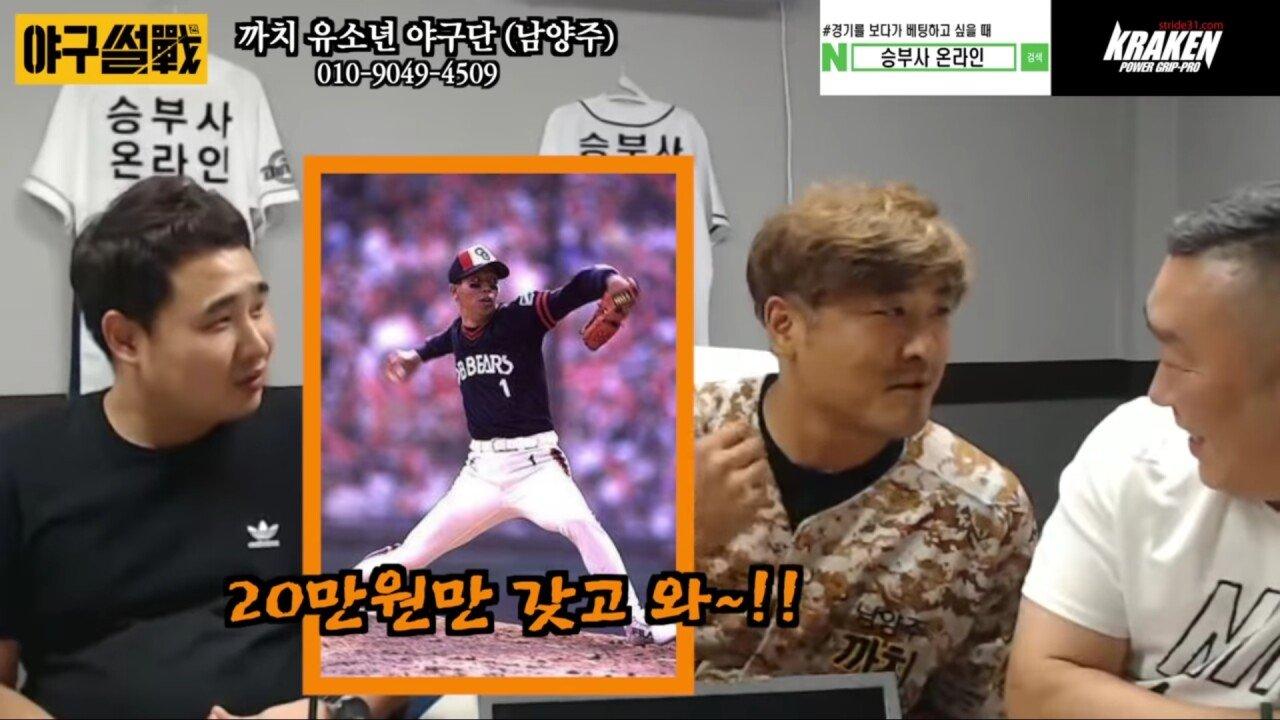 Screenshot_20190920-145303_YouTube.jpg 전 두산출신 구자운 선수가 말하는 강병규 썰