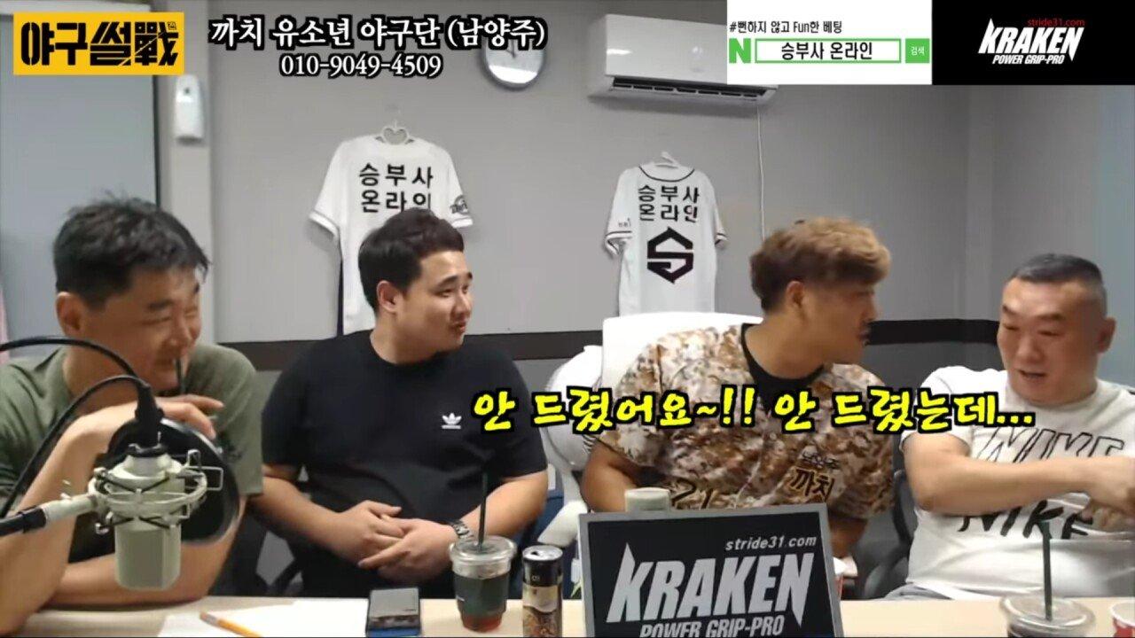 Screenshot_20190920-145324_YouTube.jpg 전 두산출신 구자운 선수가 말하는 강병규 썰