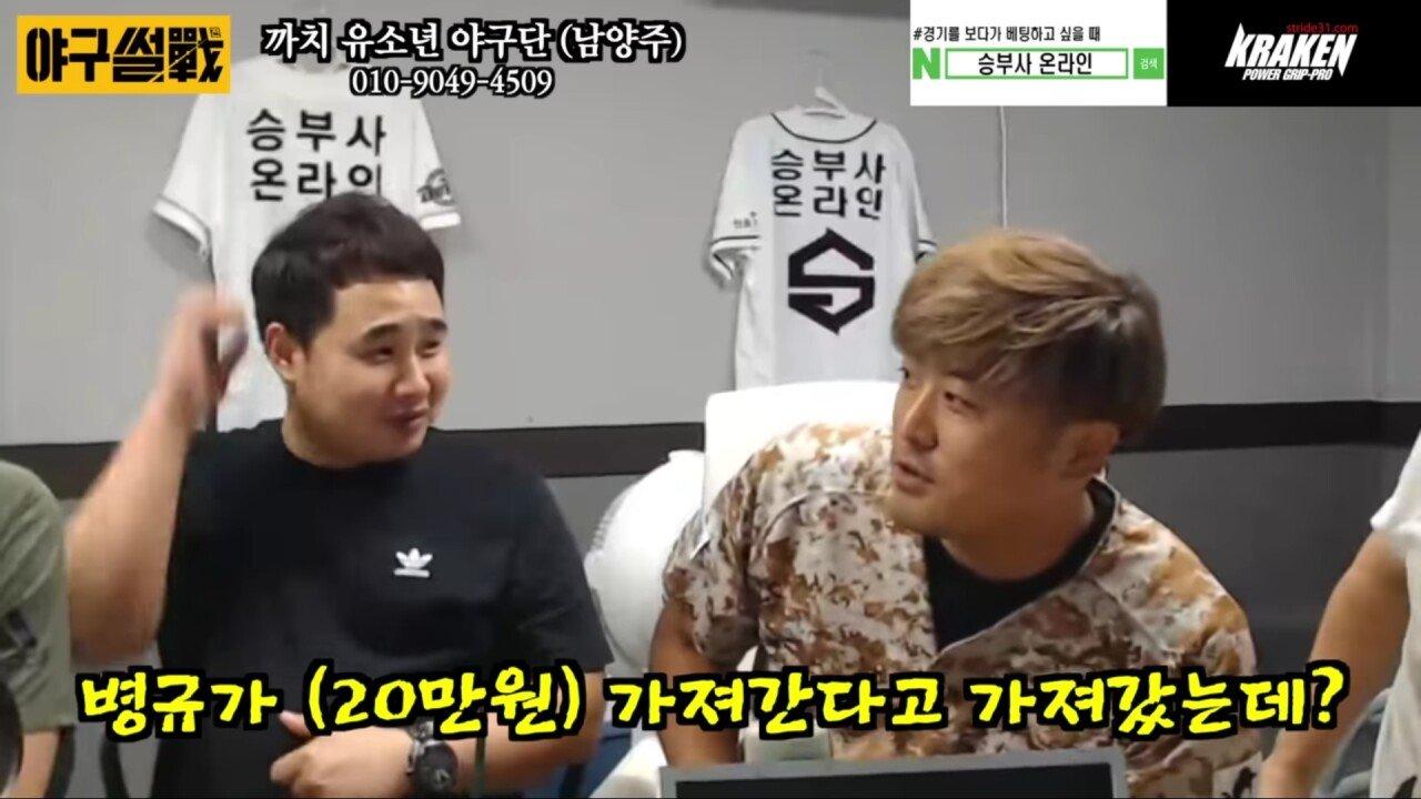 Screenshot_20190920-145337_YouTube.jpg 전 두산출신 구자운 선수가 말하는 강병규 썰