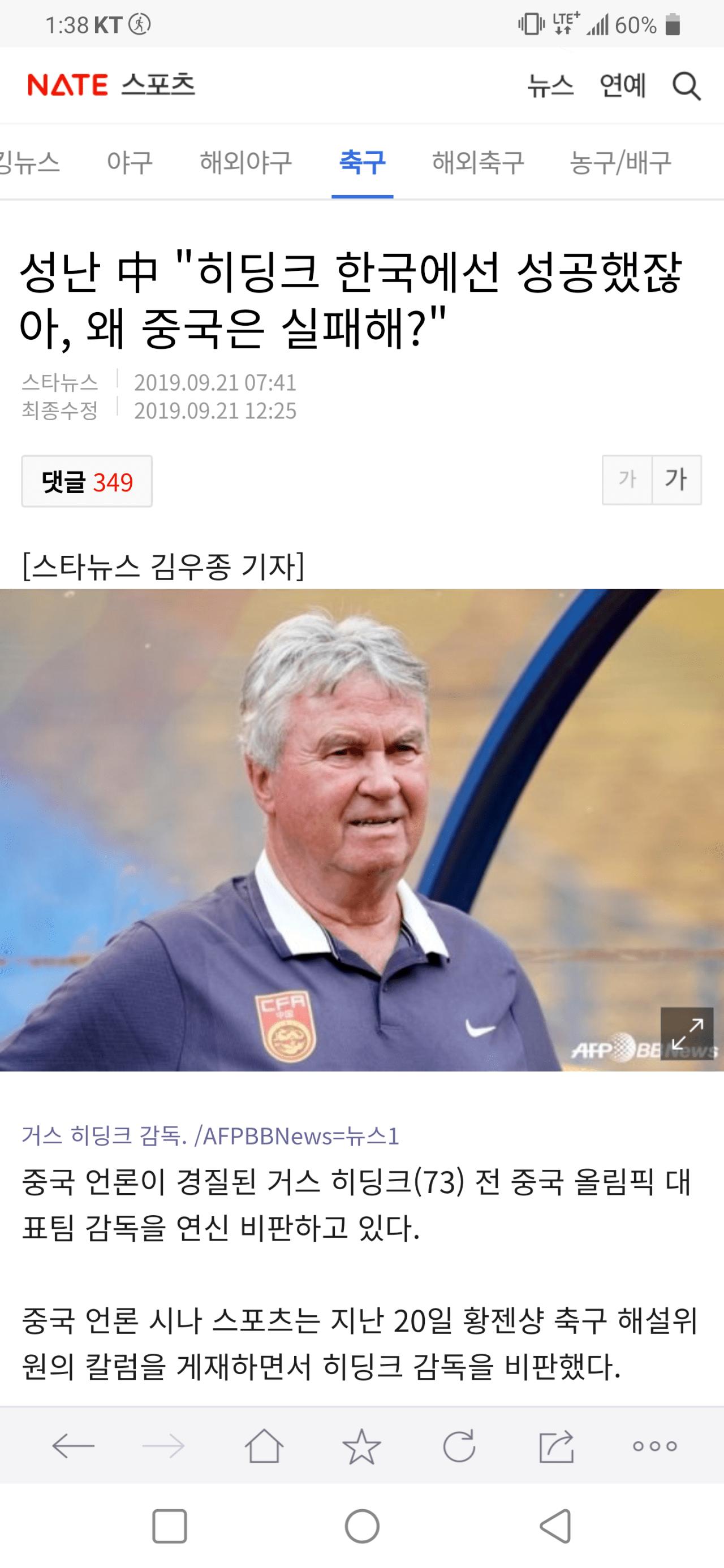 """성난 中 """"히딩크 한국에선 성공했잖아, 왜 중국은 실패해?"""""""