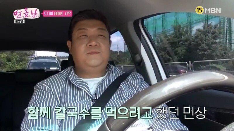 연애못하는 남자 유민상 소개팅 애프터 신청