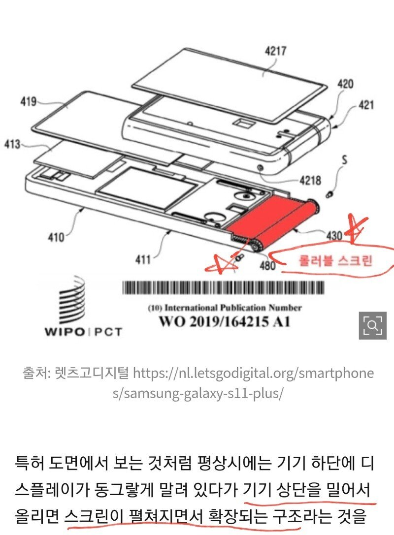 20190920205639_1df214c9b35f8be0db31597ff4569d73_9va4.jpg 삼성이 폴더블 폰에 이어 또 외계인 고문한 차기작 핸드폰.JPG
