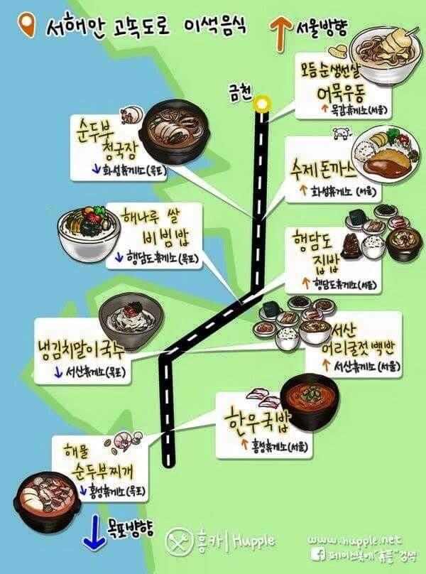 각 고속도로별 이색 음식들.jpg
