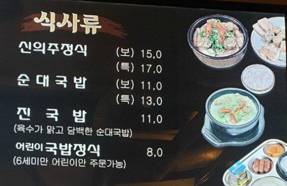 a.jpg 청담동 순대국밥 가격...jpg