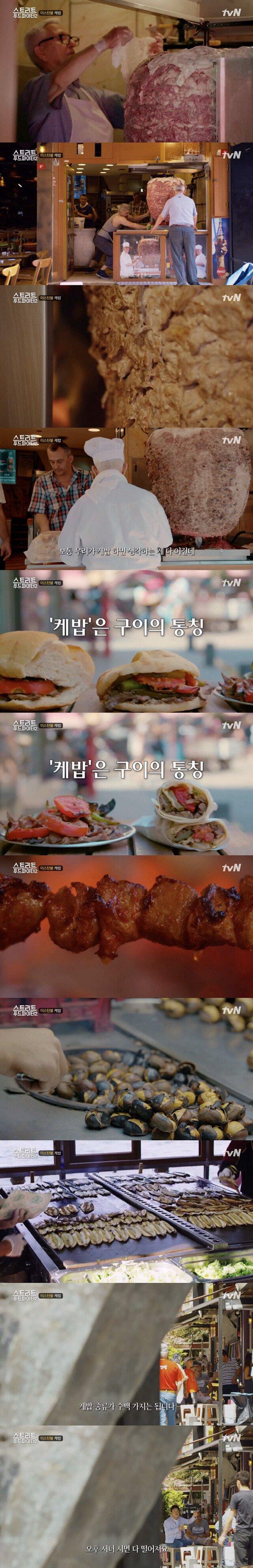 A2F2828B-72BB-491D-A6F9-BAD5EB22522F.jpeg 조만간 한국인들로 넘쳐날 터키 케밥 맛집.jpg
