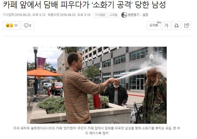 주석 2019-09-25 225303.png 카페 앞에서 담배 피우다가 '소화기 공격' 당한 남성