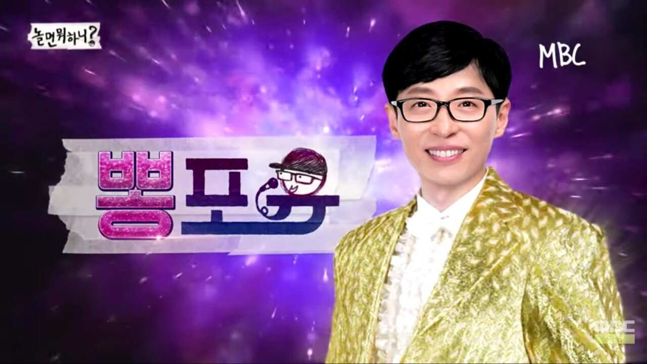 "Screenshot_20190926-211718_YouTube.jpg 김태호PD 기획 ""놀면 뭐하니?"" 근황"